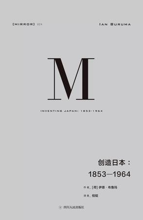 创造日本:1853-1964