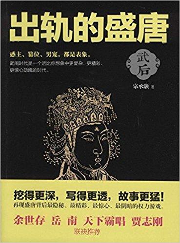 出轨的盛唐:武后(套装共3册)
