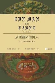 从西藏来的男人