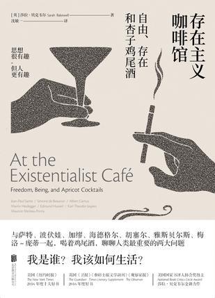 存在主义咖啡馆