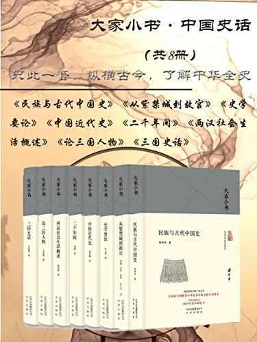 大家小书:中国史话(共8册)