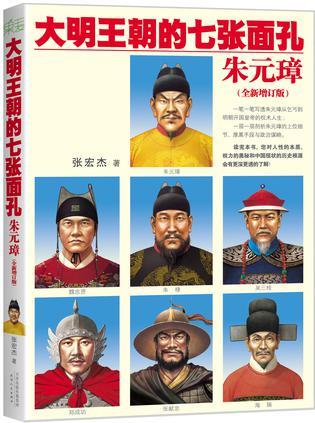大明王朝的七张面孔(套装共2册)