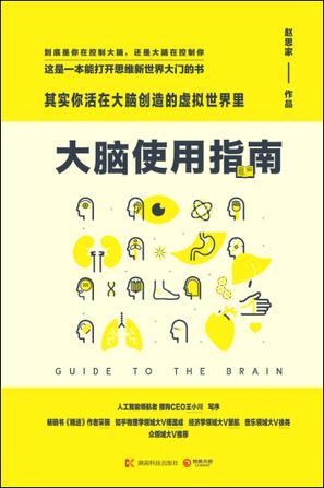 大脑使用指南