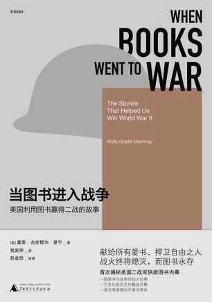 当图书进入战争