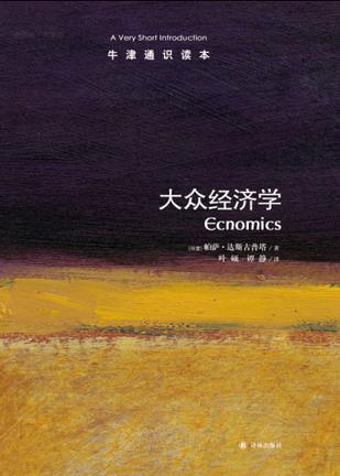 大众经济学