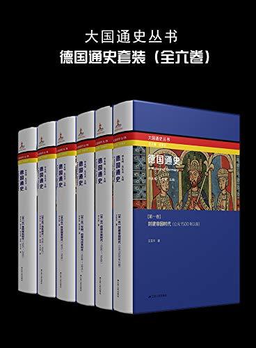 德国通史(全六卷)