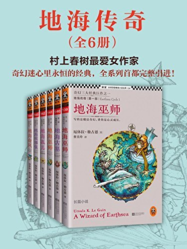 地海传奇六部曲(套装共6册)