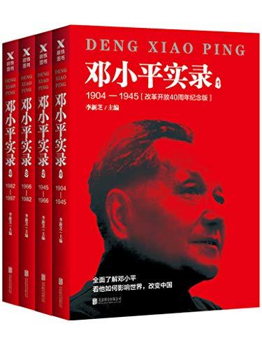 邓小平实录(全四册)