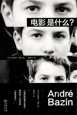 电影是什么?