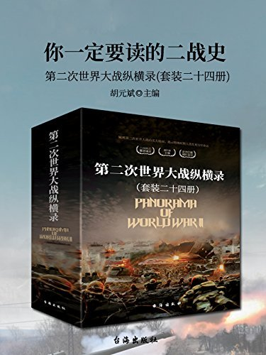 第二次世界大战纵横录(套装二十四册)