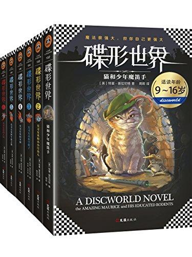 碟形世界(套装共6册)