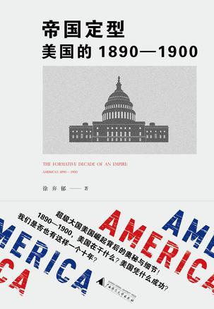 帝国定型:美国的1890~1900