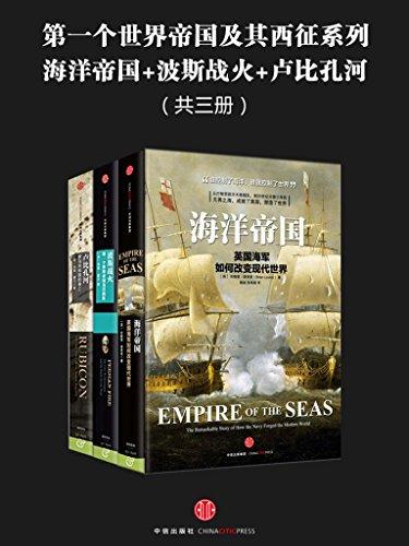 第一个世界帝国及其西征系列(共三册)