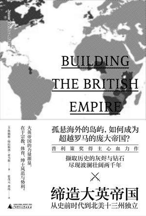 缔造大英帝国