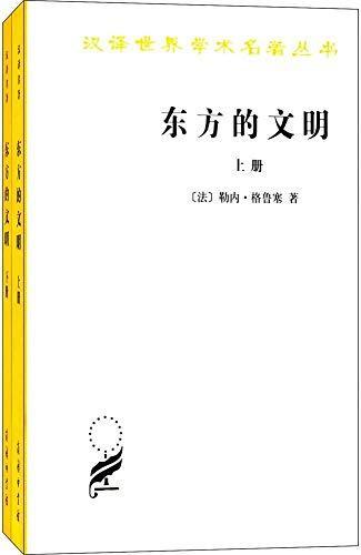 东方的文明(套装共2册)