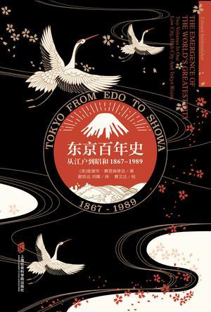 东京百年史:从江户到昭和