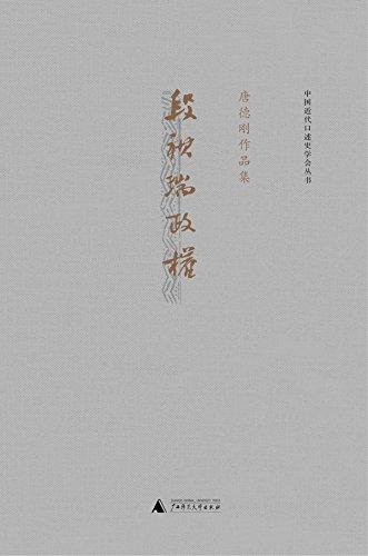 段祺瑞政权:民国史军阀篇