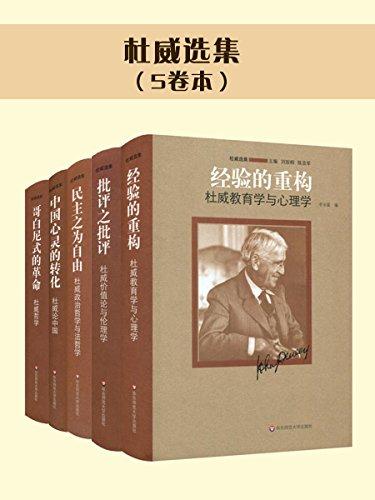 杜威选集(5卷本)