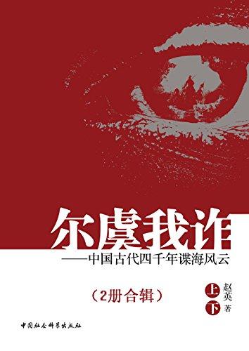 尔虞我诈:中国古代四千年谍海风云(全2册)
