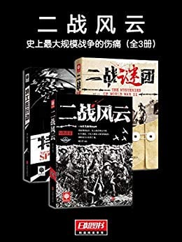 二战风云:史上最大规模战争的伤痛(全3册)