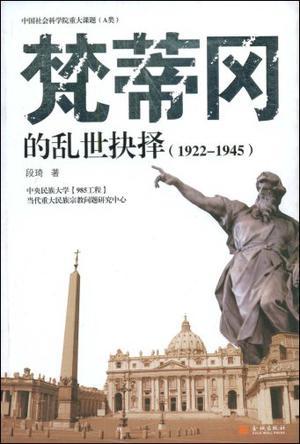 梵蒂冈的乱世抉择(1922-1945)