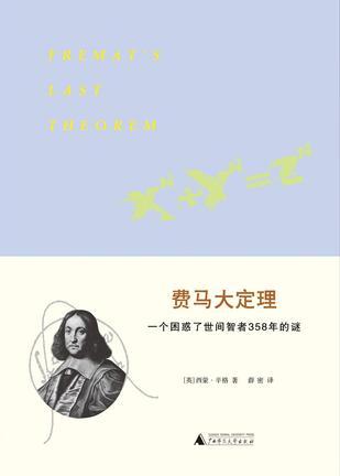 费马大定理:一个困惑了世间智者358年的谜