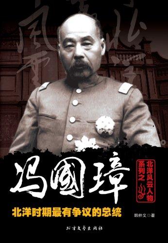 冯国璋:北洋时期最有争议的总统