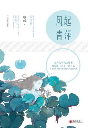 风起青萍-皎皎_风起青萍 By 皎皎 Kindle电子书epub,mobi,azw3格式免费下载 - 519资源网