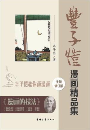 丰子恺漫画精品集(修订版)
