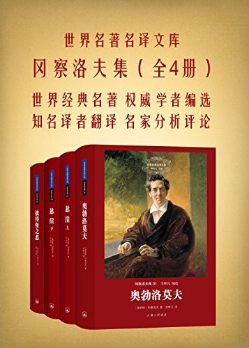 冈察洛夫集(全四册)