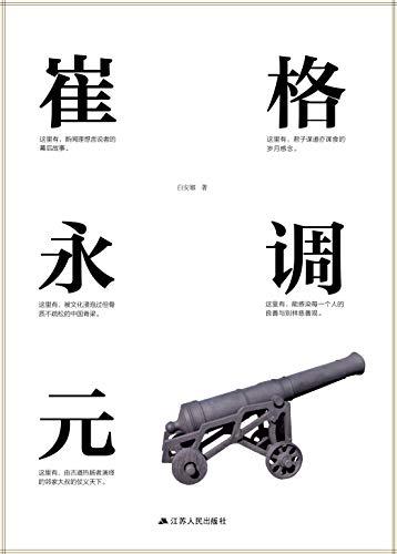 格调崔永元