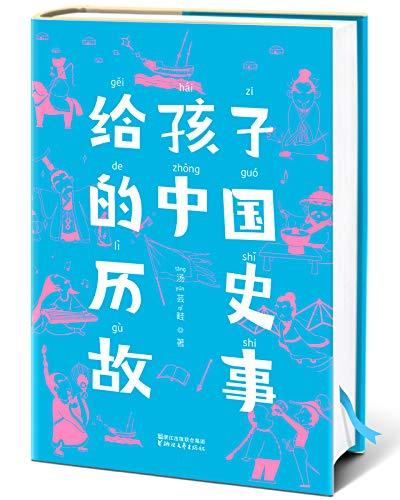 给孩子的中国历史故事(作家榜经典文库)
