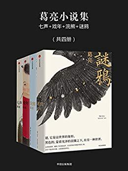 葛亮小说集(共四册)