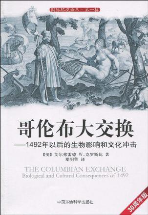 哥伦布大交换
