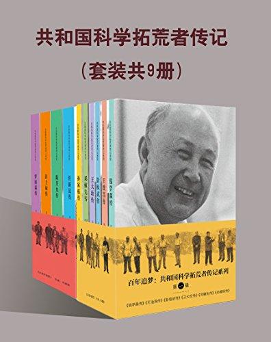 共和国科学拓荒者传记(套装共9册)