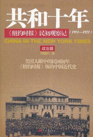 共和十年(套装共2册)