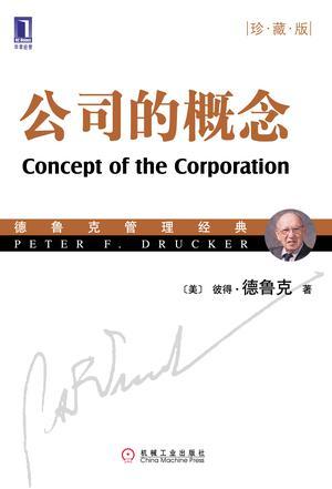 公司的概念(珍藏版)