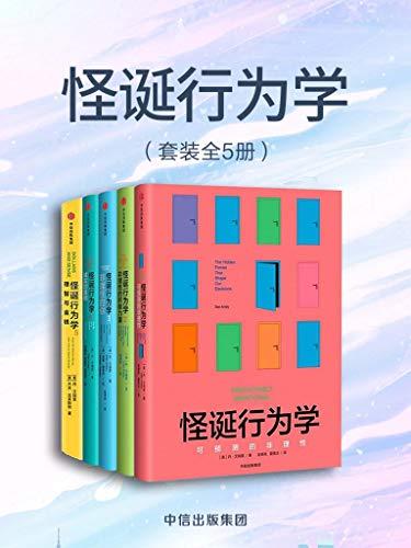 怪诞行为学(全5册)