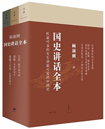 顾颉刚国史讲话全本(三册)