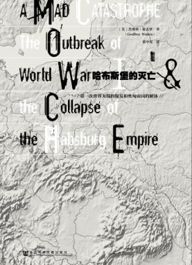 哈布斯堡的灭亡