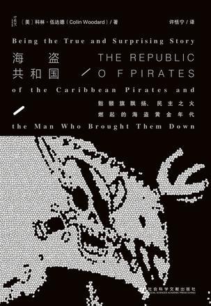 海盗共和国