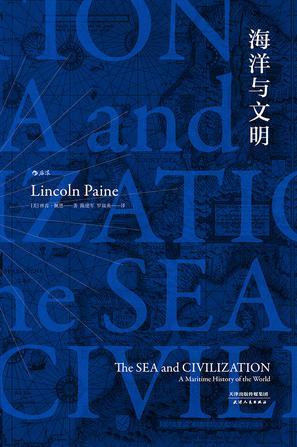 海洋与文明