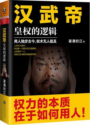 汉武帝:皇权的逻辑