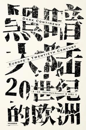 黑暗大陆:20世纪的欧洲