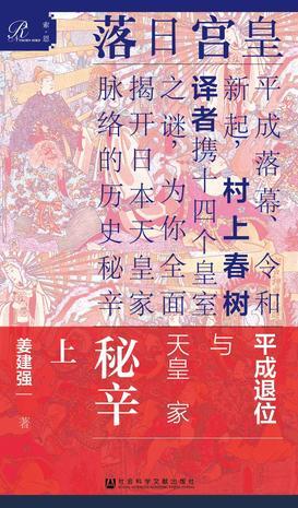 皇宫日落(全2册)