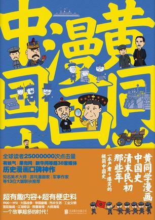 黄同学漫画中国史