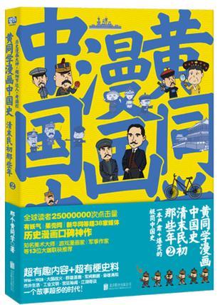 黄同学漫画中国史2