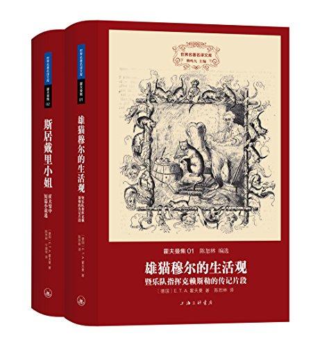 霍夫曼集(套装共2册)