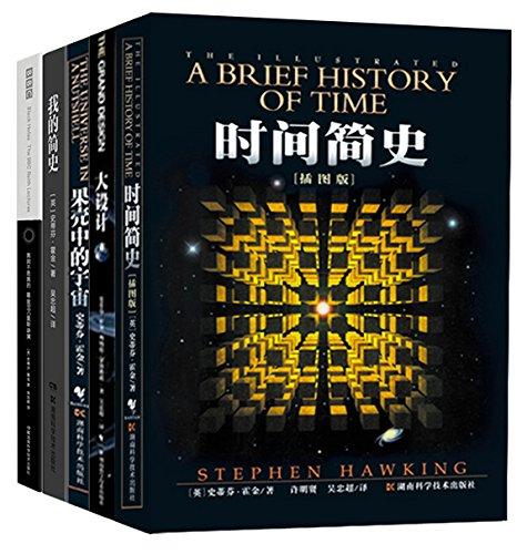 霍金经典作品集(全5册)