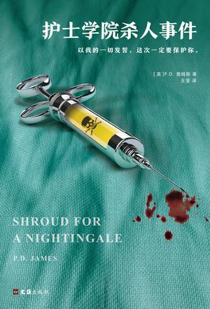 护士学院杀人事件
